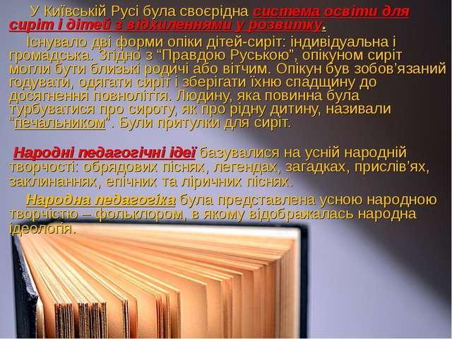 У Київській Русі була своєрідна система освіти для сиріт і дітей з відхиленн...