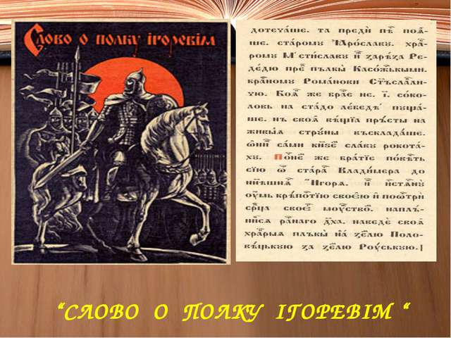 """""""СЛОВО О ПОЛКУ ІГОРЕВІМ """""""