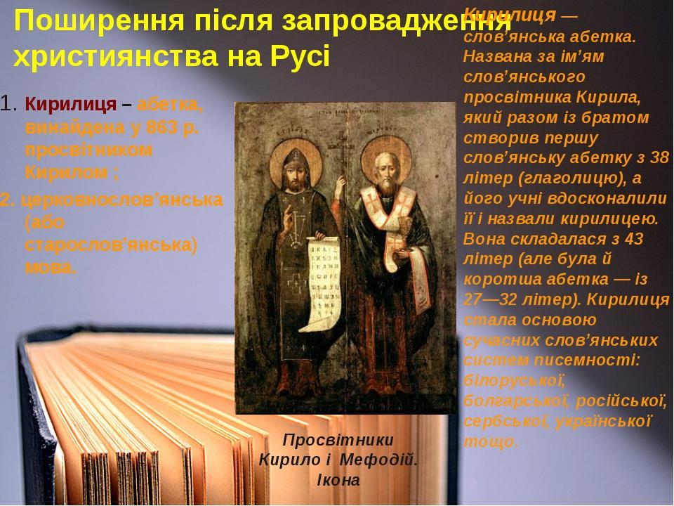 Поширення після запровадження християнства на Русі 1. Кирилиця – абетка, вина...