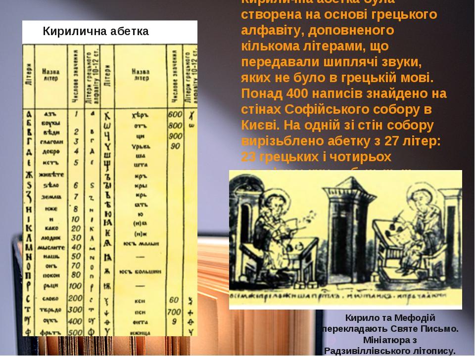 Кирилична абетка була створена на основі грецького алфавіту, доповненого кіль...