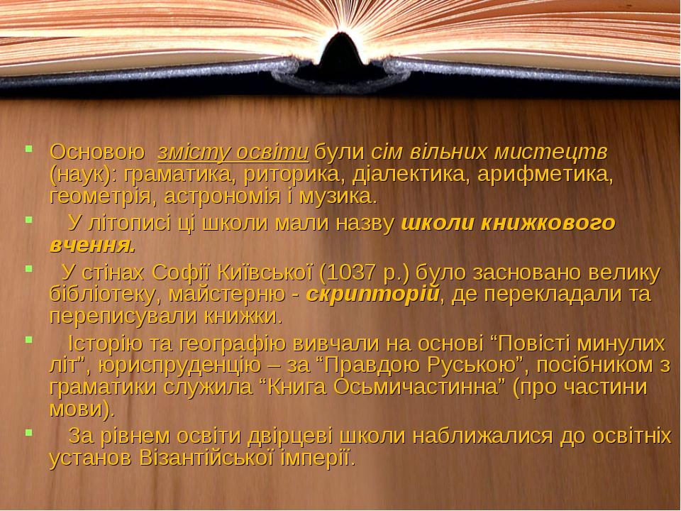 Основою змісту освіти були сім вільних мистецтв (наук): граматика, риторика,...