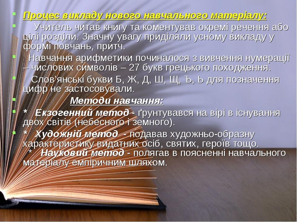 Процес викладу нового навчального матеріалу: Учитель читав книгу та коментува...