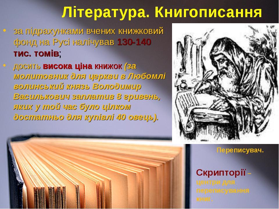Література. Книгописання за підрахунками вчених книжковий фонд на Русі налічу...