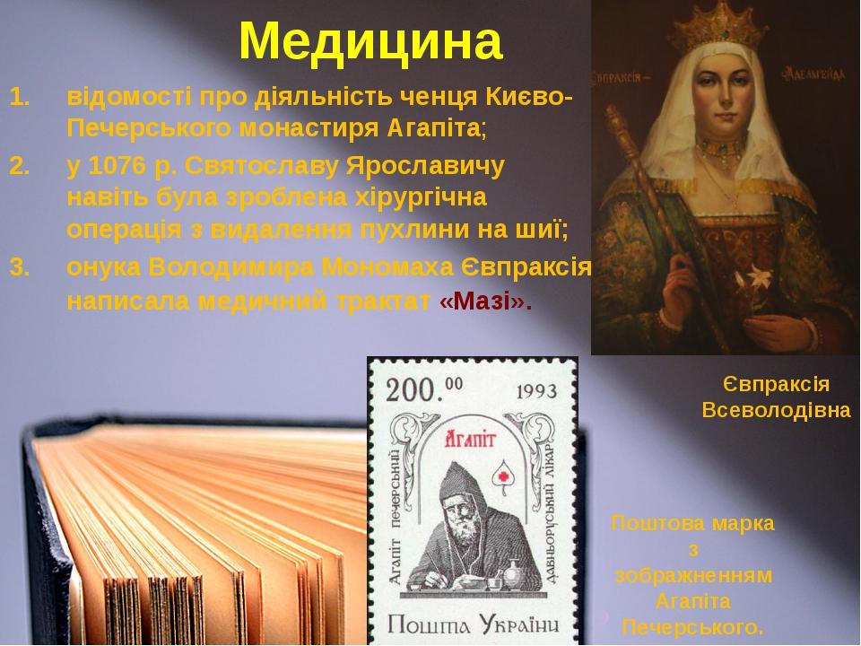Медицина відомості про діяльність ченця Києво-Печерського монастиря Агапіта;...