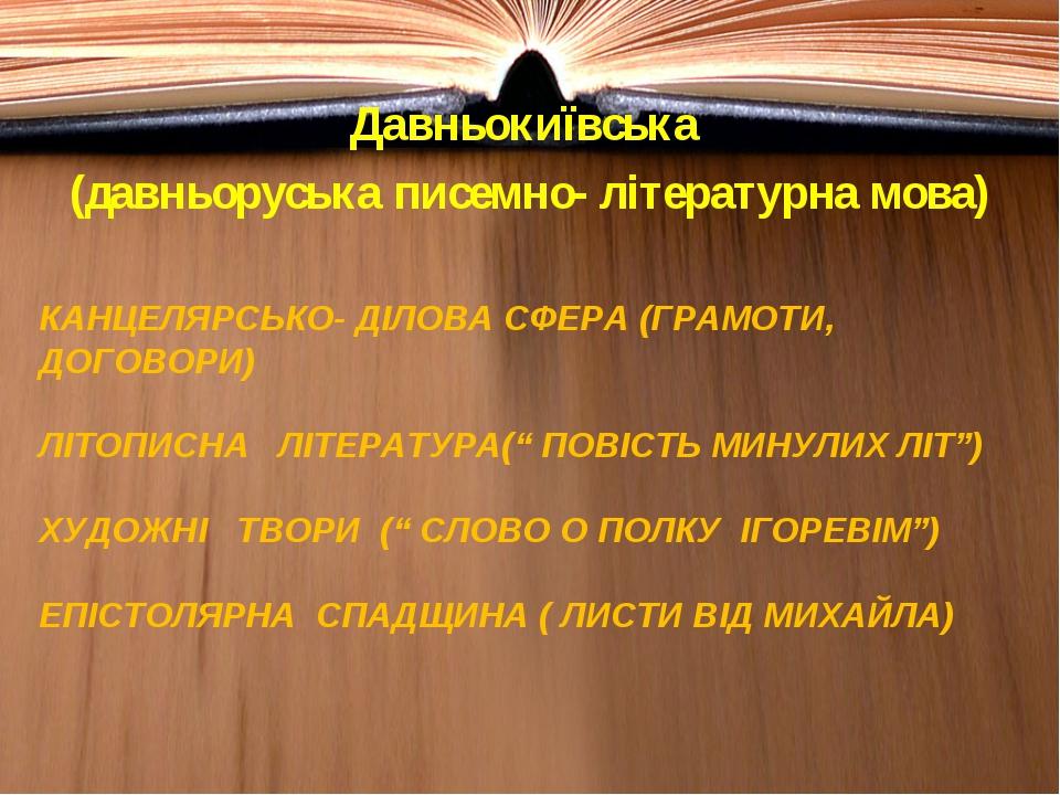 """КАНЦЕЛЯРСЬКО- ДІЛОВА СФЕРА (ГРАМОТИ, ДОГОВОРИ) ЛІТОПИСНА ЛІТЕРАТУРА("""" ПОВІСТЬ..."""