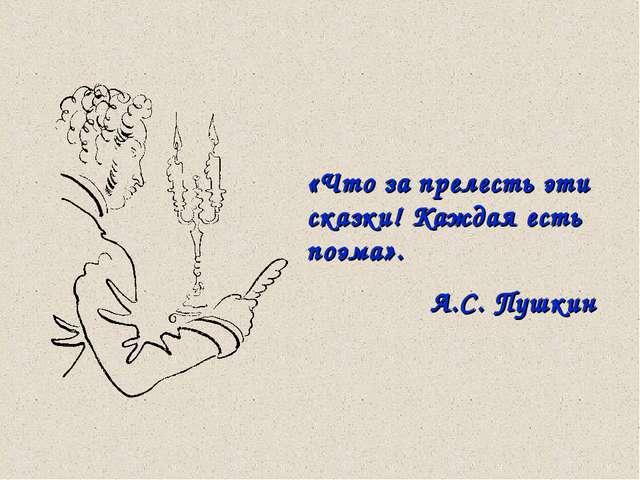 «Что за прелесть эти сказки! Каждая есть поэма». А.С. Пушкин