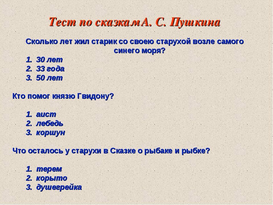 Тест по сказкам А. С. Пушкина Сколько лет жил старик со своею старухой возле...