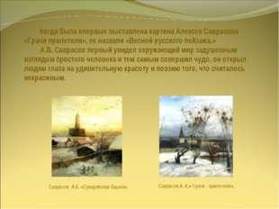 Когда была впервые выставлена картина Алексея Саврасова «Грачи прилетели», е