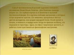 Самый проникновенный русский художник-пейзажист, несомненно Исаак Ильич Леви
