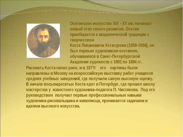 Осетинское искусство XIX - XX вв. начинает новый этап своего развития. Осетия...