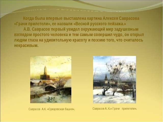 Когда была впервые выставлена картина Алексея Саврасова «Грачи прилетели», е...