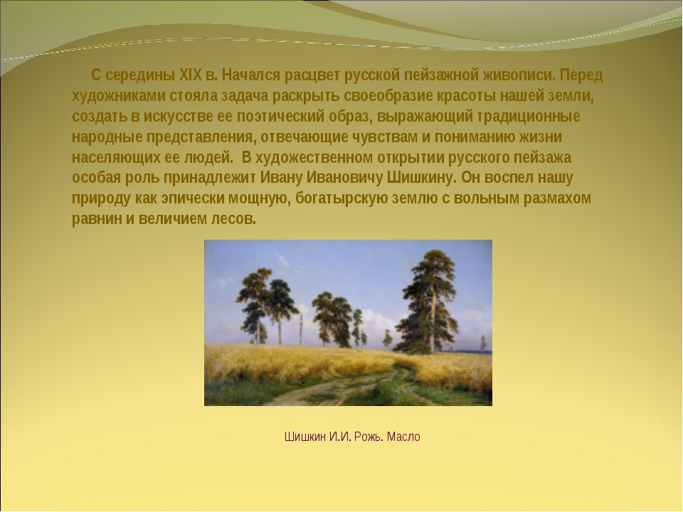 С середины XIX в. Начался расцвет русской пейзажной живописи. Перед художник...