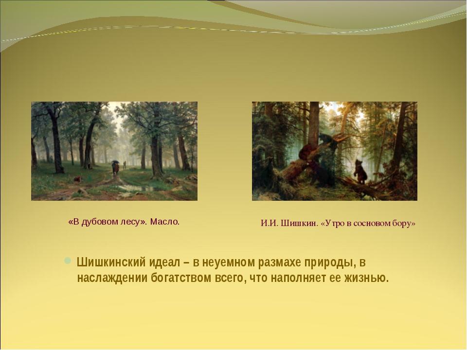 «В дубовом лесу». Масло. Шишкинский идеал – в неуемном размахе природы, в нас...