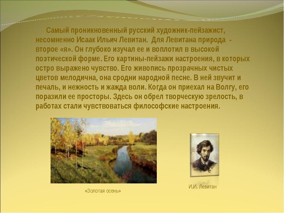 Самый проникновенный русский художник-пейзажист, несомненно Исаак Ильич Леви...