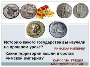Историю какого государства вы изучали на прошлом уроке? Какие территории вошл