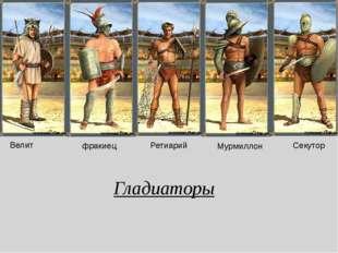 Велит фракиец Ретиарий Мурмиллон Секутор Гладиаторы