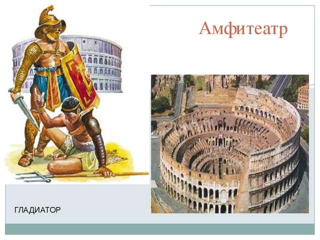 Амфитеатр ГЛАДИАТОР