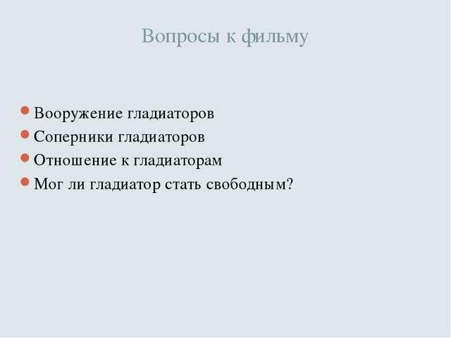Вопросы к фильму Вооружение гладиаторов Соперники гладиаторов Отношение к гла...