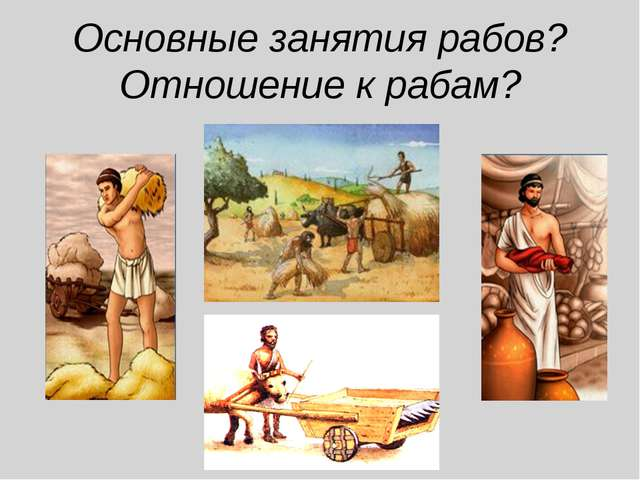 Основные занятия рабов? Отношение к рабам?