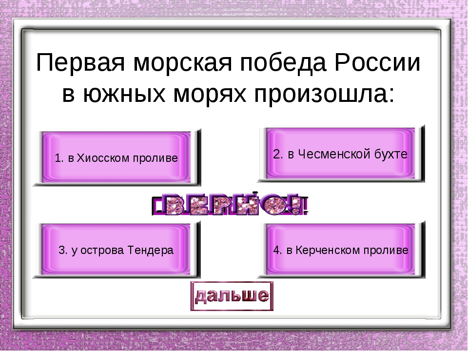Первая морская победа России в южных морях произошла: 2. в Чесменской бухте 3...