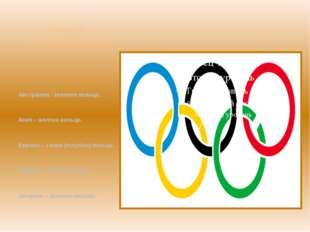 Символ Олимпийских игр Австралия - зеленое кольцо. Азия – желтое кольцо. Евро
