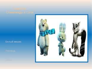 Символы Олимпиады в Сочи Белый мишка Леопард Зайка