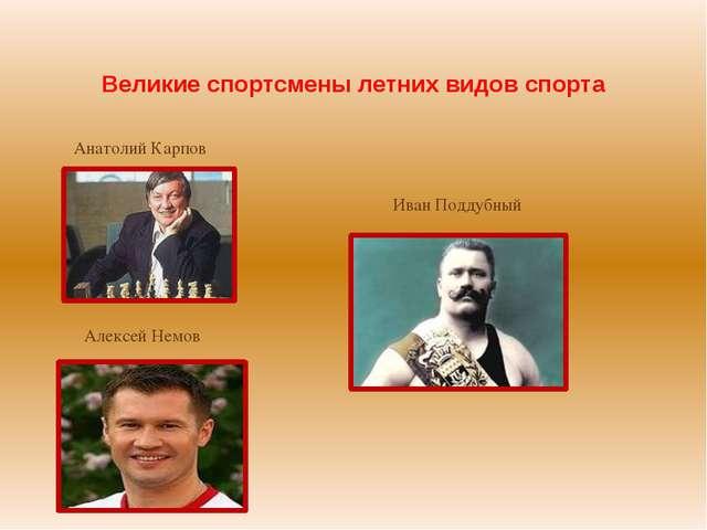 Великие спортсмены летних видов спорта Анатолий Карпов Алексей Немов Иван Под...