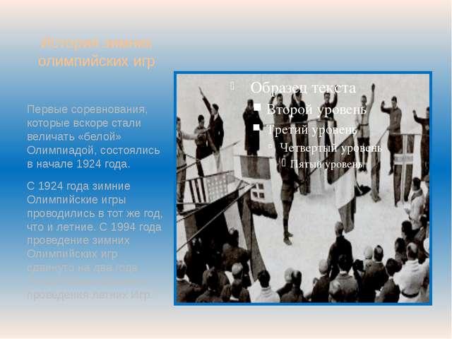 История зимних олимпийских игр Первые соревнования, которые вскоре стали вели...