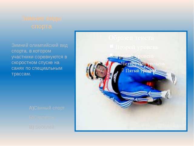 Зимние виды спорта Зимнийолимпийский вид спорта, в котором участники соревну...