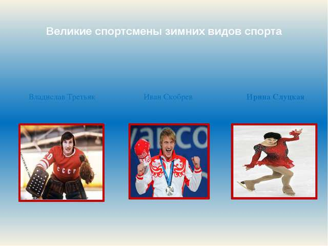 Великие спортсмены зимних видов спорта Владислав Третьяк Иван Скобрев Ирина С...