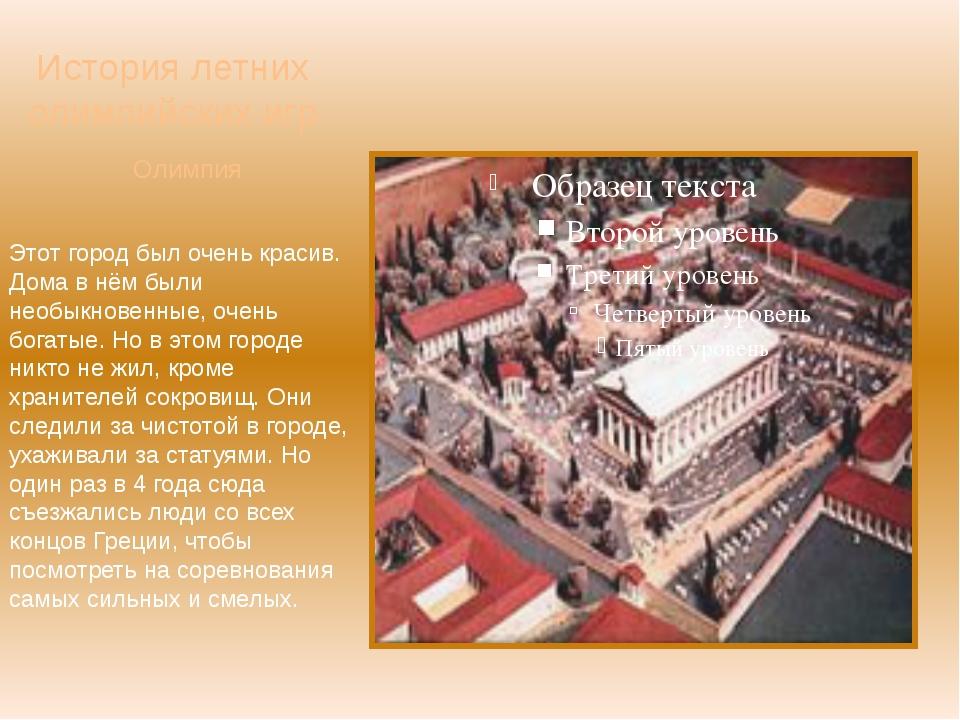 История летних олимпийских игр Олимпия Этот город был очень красив. Дома в нё...