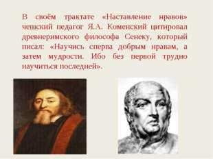 В своём трактате «Наставление нравов» чешский педагог Я.А. Коменский цитирова