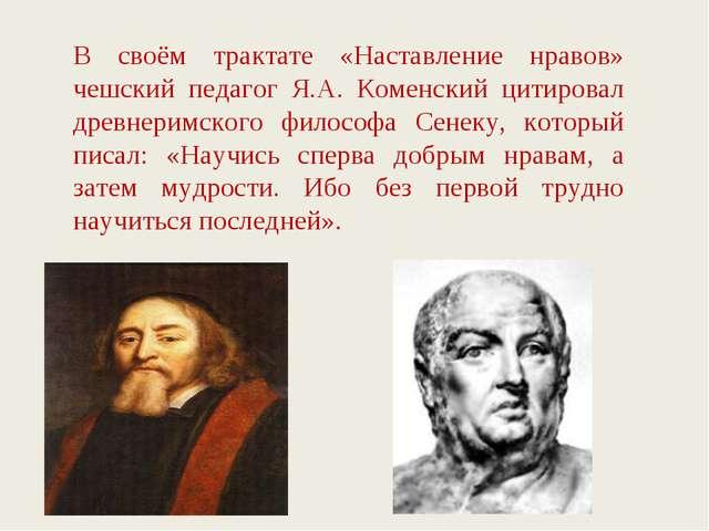 В своём трактате «Наставление нравов» чешский педагог Я.А. Коменский цитирова...