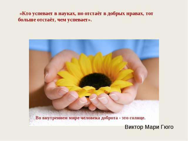 Виктор Мари Гюго «Кто успевает в науках, но отстаёт в добрых нравах, тот бол...