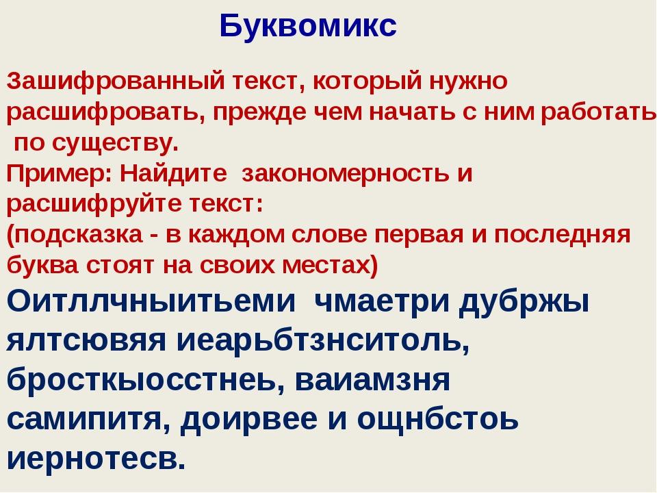 Буквомикс Зашифрованный текст, который нужно расшифровать, прежде чем начать...