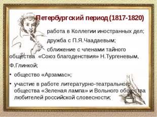 Петербургский период (1817-1820) работа в Коллегии иностранных дел; дружба с