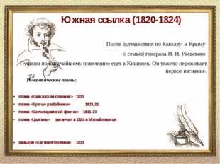 Южная ссылка (1820-1824) После путешествия по Кавказу и Крыму с семьей генер