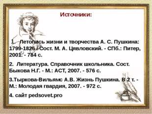 Источники: 1. Летопись жизни и творчества А. С. Пушкина: 1799-1826 / Сост. М.