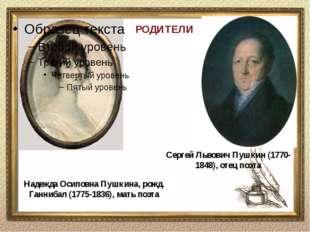 РОДИТЕЛИ Надежда Осиповна Пушкина, рожд. Ганнибал (1775-1836), мать поэта Сер