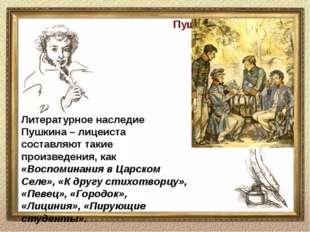 Пушкин в Лицее Литературное наследие Пушкина – лицеиста составляют такие про