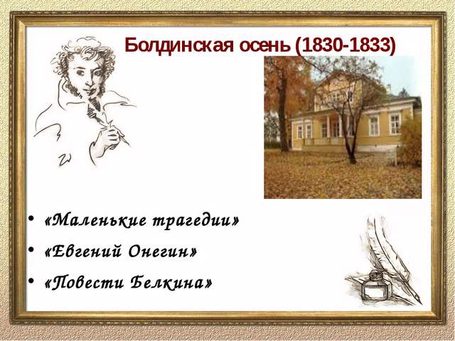 Болдинская осень (1830-1833) «Маленькие трагедии» «Евгений Онегин» «Повести...