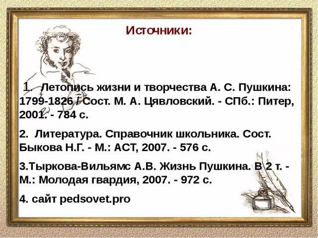 Источники: 1. Летопись жизни и творчества А. С. Пушкина: 1799-1826 / Сост. М....