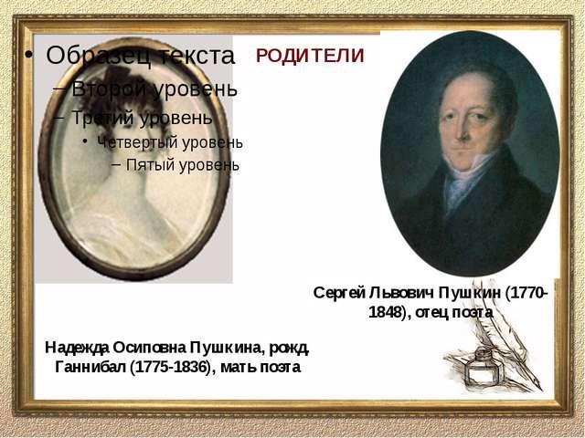 РОДИТЕЛИ Надежда Осиповна Пушкина, рожд. Ганнибал (1775-1836), мать поэта Сер...