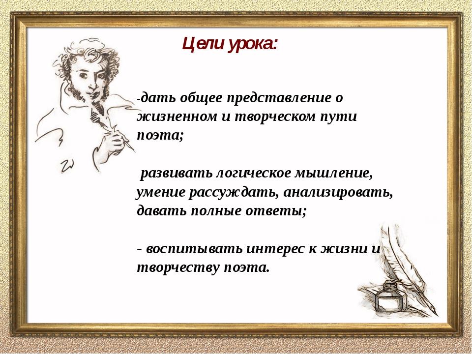 Цели урока: -дать общее представление о жизненном и творческом пути поэта; р...