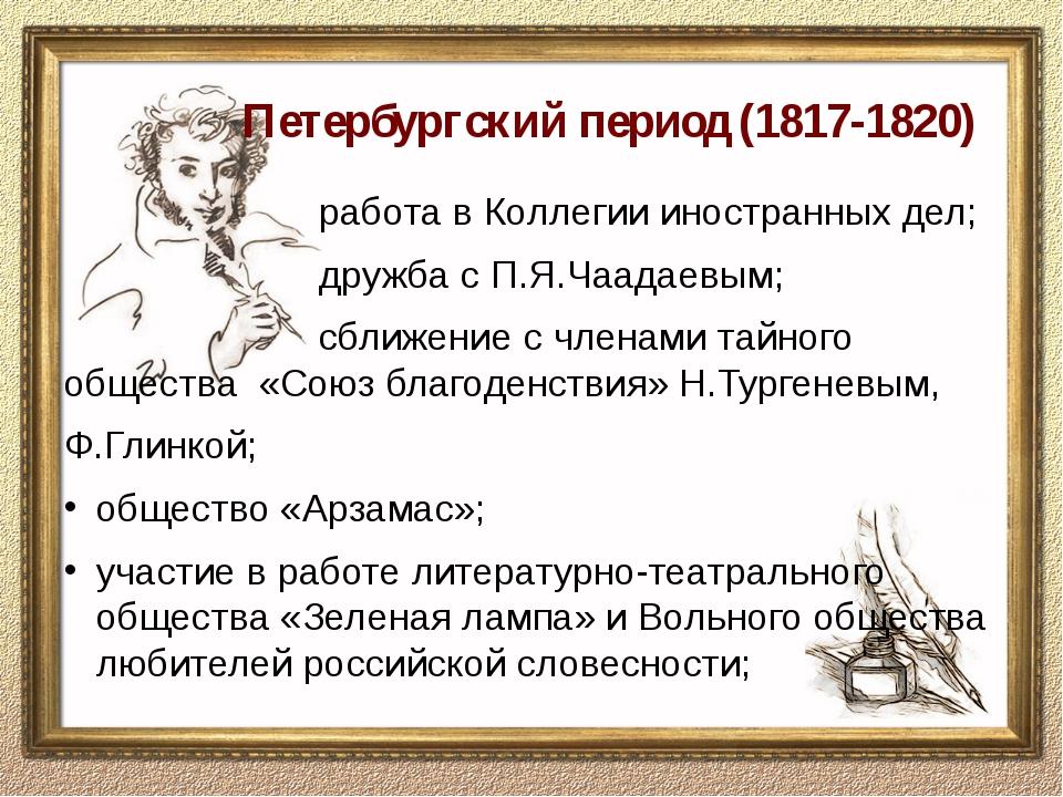 Петербургский период (1817-1820) работа в Коллегии иностранных дел; дружба с...