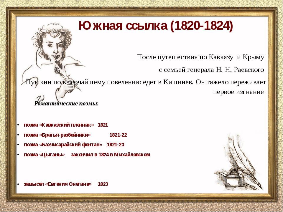 Южная ссылка (1820-1824) После путешествия по Кавказу и Крыму с семьей генер...