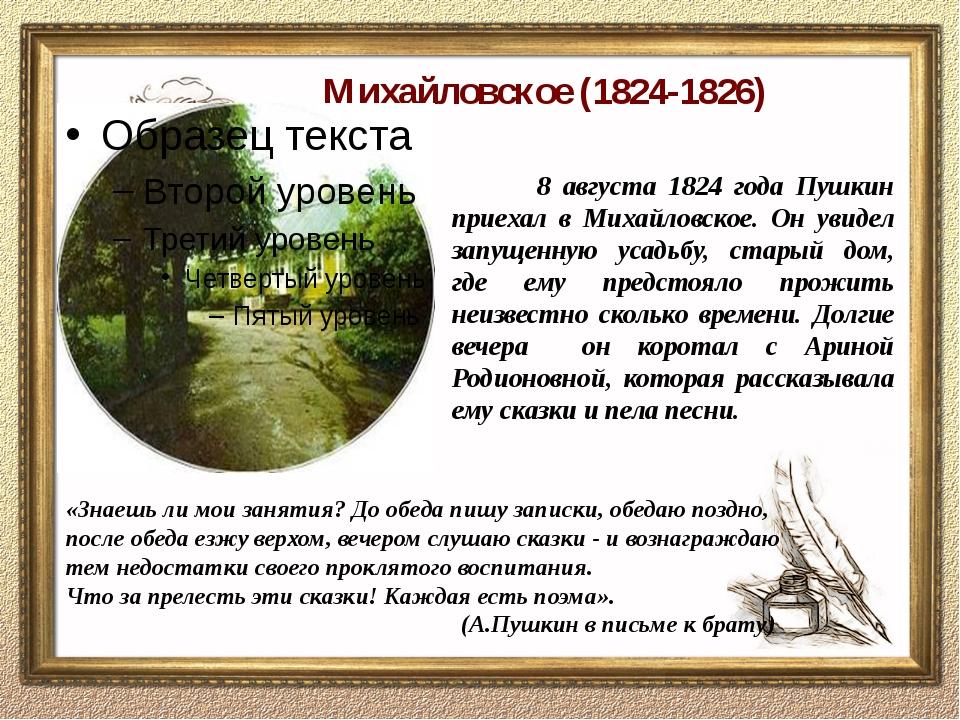 Михайловское (1824-1826) «Знаешь ли мои занятия? До обеда пишу записки, обед...