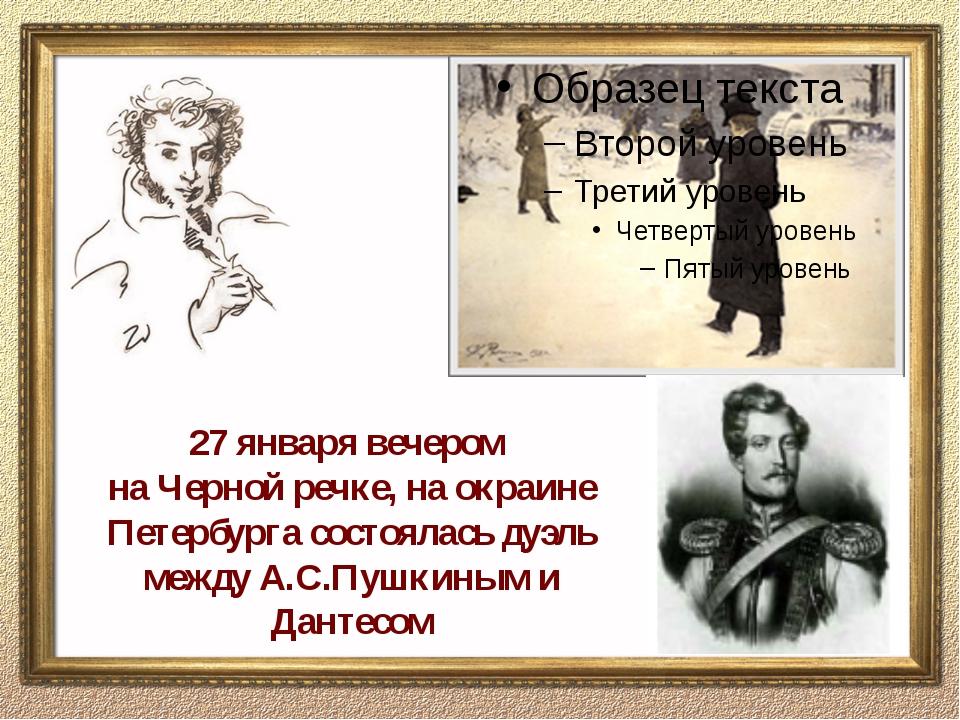 27 января вечером на Черной речке, на окраине Петербурга состоялась дуэль меж...