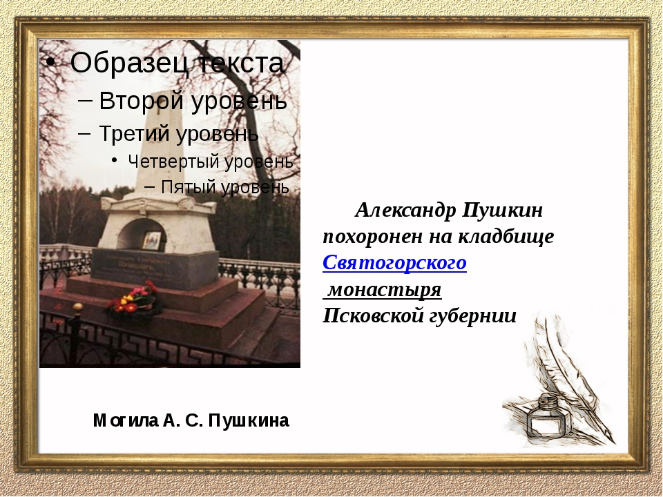 Могила А. С. Пушкина Александр Пушкин похоронен на кладбище Святогорского мон...
