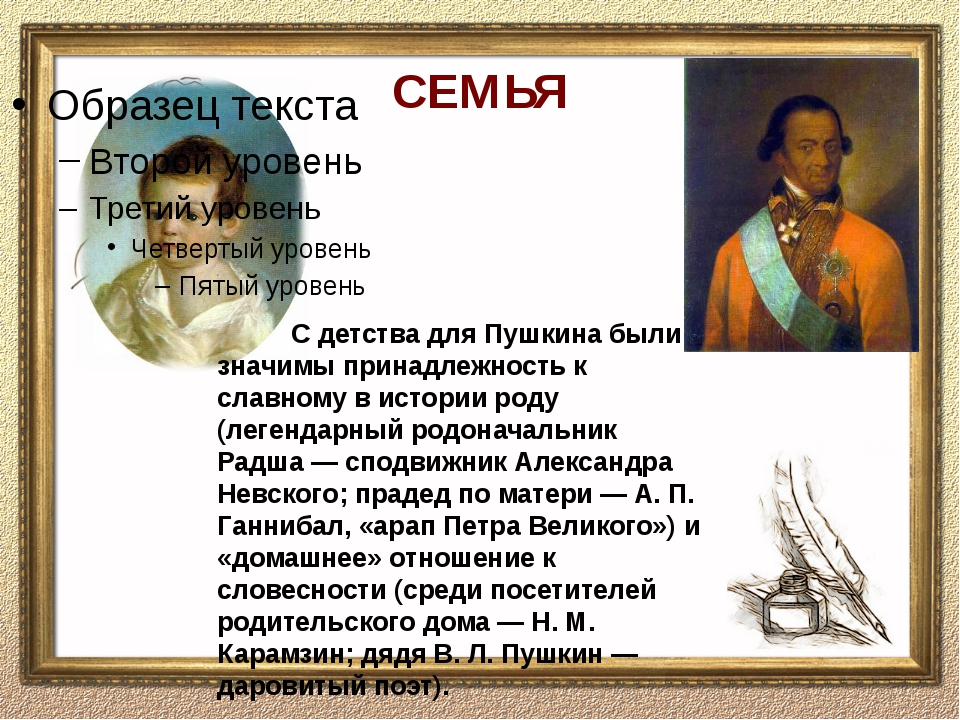 СЕМЬЯ С детства для Пушкина были значимы принадлежность к славному в истории...
